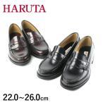 HARUTA ハルタ ローファー レディース 4505 通学 学生 靴 3E (22.0〜25.5cm)