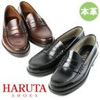 合成皮鞋 - HARUTA ハルタ ローファー メンズ 906 通学 学生 靴 本革 3E