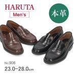 HARUTA ハルタ ローファー メンズ 906 通学 学生 靴 本革 3E