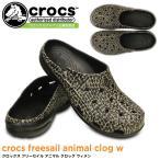 クロックス フリーセイル アニマル クロッグ ウィメン 202561 crocs freesail animal clog w  レディース サンダル