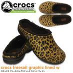 ショッピングサボ クロックス フリーセイル グラフィック ラインド ウィメン 203762 crocs freesail graphic lined w  レディース サンダル