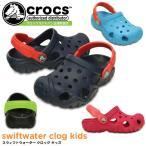 クロックス スウィフトウォーター クロッグ キッズ crocs swiftwater clog kids 202607 サンダル ジュニア セール