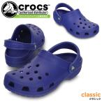 クロックス クラシック crocs classic 10001 サンダル レディース メンズ セルリアンブルー セール
