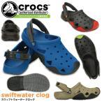 ショッピングサボ クロックス スウィフトウォーター クロッグ crocs swiftwater clog 202251 サンダル メンズ
