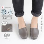 ショッピングあしながおじさん ENあしながおじさん 靴 ナチュラル カジュアル シューズ フラット レディース  5360077 撥水 防水 本革 ぺたんこ 日本製 グレー