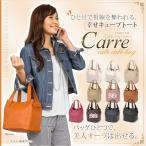 送料無料 Carre トート バッグ レディース カバン 鞄 かばん キューブ型 合皮 レザー 大容量 軽量 カレ