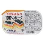 其它 - オキハム 沖縄県産豚肉100%ポーク 140g