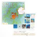 うみまーるカレンダー SMILE 壁掛ミニ 2019年版