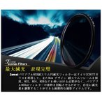 「Zomei」 可変式NDフィルター バリアブルNDX 超スリム 可変式光量調節用 円減光フィルター[減光範囲 ND2~ND400] 62mm(517-0029)