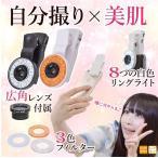 Yahoo!和湘堂ヤフーショップサンコー クリップ式自分撮りリングライト 2色 「800-0088」