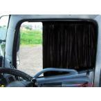 CARBI カービトラック専用 健康&ファッション 遮光ブラックカーテン「TB-01,02,03」