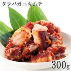 海鮮キムチ タラバ蟹キムチ300g カニ おつまみ かに タラバガニ ケジャン たらばがに たらば蟹 キムチ 敬老の日 ギフト 海鮮 キムチ gift 食べ物 お 惣菜