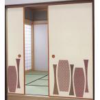 新感覚ふすま紙 NA-702  (襖紙/ふすま/襖/モダン/張替え/洋風/通販/和室/おしゃれ)