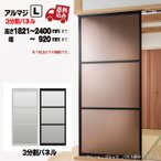 arumaji(アルマジ)アルミの間仕切りドア/am-03-l/ Lサイズ(仕上がりの高さ〜2400mm)