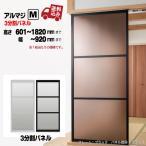 arumaji(アルマジ)アルミの間仕切りドア/am-03-m/ Mサイズ(仕上がりの高さ〜1820mm)