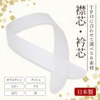 衿芯 和装 着物 留袖 日本製 ポリ 2本