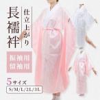 着物小物 長襦袢 振袖用 留袖用 ピンク 白 S M L 2L(LL) 3L 振袖 留袖 着物 きもの 和服 和装 レディース 女性用