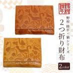 着物小物 財布 二つ折り 猫柄  野村修平 レディース