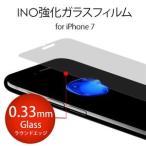 iPhone7 強化ガラスフィルム motomo INO 0.33mm