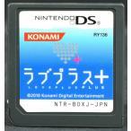 【中古】 DS ラブプラス+ ソフトのみ NINTENDO DS 中古 ニンテンドー