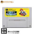 SFC スーパーマリオカート ソフトのみ スーパーファミコン ソフト 任天堂 Nintendo SUPER MARIO KART 中古