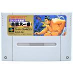 SFC スーパー大相撲 熱戦大一番 ソフトのみ スーパーファミコン ソフト 中古