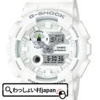G-LIDE ジーライド 白 ホワイト G-SHOCK ジーショック Gショック CASIO カシオ GAX-100A-7AJF 送料無料 20気圧防水 メンズ 腕時計