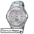 ショッピングbaby BABY-G ベビーG ベイビージー ベビージー カシオ CASIO  MSG-3300D-7BJF レディース 腕時計 送料無料 国内正規品