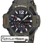 ショッピングShock G-SHOCK  Gショック CASIO カシオ ジーショック GRAVITYMASTER グラビティマスター GA-1100KH-3AJF メンズ 腕時計 送料無料 国内正規品 アスレジャー