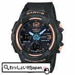 BABY-G ベビーG ベイビージー CASIO カシオ BABY-G ブラック BGA-2300G-3BJF レディース 腕時計 送料無料 国内正規品