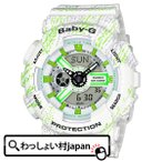 CASIO カシオ BABY-G ベイビージー ベビージー ミストテクスチャー アナログ ホワイト 白 BA-110TX-7AJF レディース 腕時計 送料無料 国内正規品