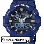 ショッピングShock GA-700-2AJF G-SHOCK ジーショック Gショック CASIO カシオ ガリッシュカラー ハーフマット スーパーイルミネーター ブルー 青 アスレジャー