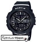BABY-G ベイビージー ベビージー CASIO カシオ フォーランニングシリーズ 黒 ブラック ジョギング マラソン BGA-240-1A1JF レディース 腕時計 国内正規品