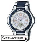 BABY-G ベイビージー ベビージー CASIO カシオ 電波ソーラー タフソーラー 青 ブルー BGA-1250C-2BJF レディース 腕時計 国内正規品 送料無料 アスレジャー
