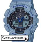ショッピングShock G-SHOCK Gショック ジーショック ジーショック CASIO カシオ デニムカラー GA-100DE-2AJF メンズ 腕時計 国内正規品 送料無料
