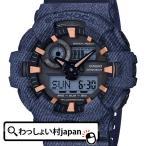 ショッピングShock G-SHOCK Gショック ジーショック ジーショック CASIO カシオ デニムカラー GA-700DE-2AJF メンズ 腕時計 国内正規品 送料無料