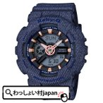 BABY-G ベビーG ベイビージー ベビージー CASIO カシオ デニムカラー BA-110DE-2A1JF レディース 腕時計 国内正規品 送料無料