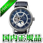 ORIENT オリエント エプソン EPSON オリエントスター ORIENTSTAR オリスタ  RK-AM0002L メンズ 腕時計 国内正規品 送料無料