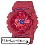 CASIO  カシオ BABY-G ベイビージー ベビージー ベビーG Wish upon a star MAPテーマ BA-110ST-4AJF レディース 腕時計 国内正規品 送料無料