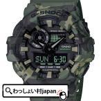 ショッピングShock G-SHOCK Gショック ジーショック カシオ CASIO GA-700 カモフラージュ 迷彩 グリーン 緑 カーキ GA-700CM-3AJF メンズ 腕時計 国内正規品 送料無料