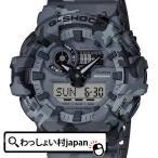 ショッピングShock G-SHOCK Gショック ジーショック カシオ CASIO GA-700 カモフラージュ 迷彩 グレー 灰色 GA-700CM-8AJF メンズ 腕時計 国内正規品 送料無料
