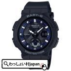 BABY-G ベイビージー ベビージー CASIO カシオ Beach Explorer series アラクロ BGA-250-1AJF レディース 腕時計 国内正規品