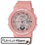 BABY-G ベイビージー ベビージー CASIO カシオ Beach Explorer series アラクロ BGA-250-4AJF レディース 腕時計 国内正規品