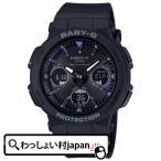カシオ ベビージー BABY-G  CASIO ベイビージー 電波ソーラー ネオンイルミネーター BGA-2500-1AJF レディース 腕時計 国内正規品 送料無料