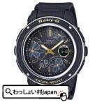 ベビーG BABY-G ベビージー ベイビージー カシオ  CASIO  BGA-150FL-1AJF レディース 腕時計 国内正規品 送料無料