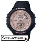 BABY-G ベイビージー ベビージー CASIO カシオ  BSA-B100MF-1AJF レディース 腕時計 国内正規品 送料無料
