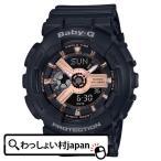 BABY-G ベイビージー ベビージー CASIO カシオ  BA-110RG-1AJF レディース 腕時計 国内正規品 送料無料