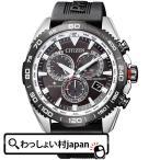 CB5036-10X CITIZEN シチズン PROMASTER プロマスター メンズ 腕時計 国内正規品 送料無料