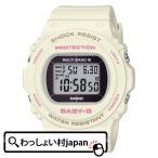 ベビーG BABY-G ベビージー ベイビージー カシオ CASIO 電波ソーラー BGD-5700-7JF レディース 腕時計 国内正規品 送料無料