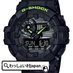 G-SHOCK ジーショック gshock Gショック CASIO カシオ ブラック イエロー スペシャルカラー GA-700DC-1AJF メンズ 腕時計 国内正規品 送料無料
